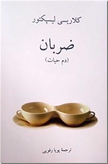 کتاب ضربان - دم حیات - خرید کتاب از: www.ashja.com - کتابسرای اشجع