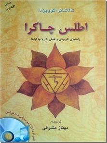 کتاب اطلس چاکرا - همراه با CD موسیقی مدیتیشن - راهنمای کاربردی و عملی کار با چاکراها - خرید کتاب از: www.ashja.com - کتابسرای اشجع