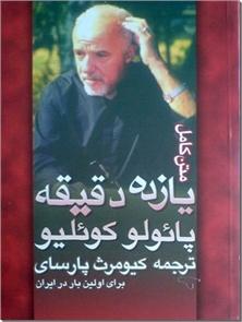 کتاب یازده دقیقه - متن کامل - رمانی از پائولو کوئیلو برای اولین بار در ایران - خرید کتاب از: www.ashja.com - کتابسرای اشجع