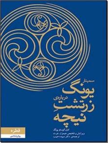 کتاب سمینار یونگ درباره زرتشت نیچه - چنین گفت زرتشت - خرید کتاب از: www.ashja.com - کتابسرای اشجع