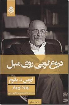 کتاب دروغگویی روی مبل - رمانی پر کشش بین سه روان درمانگر با بیمارانشان - خرید کتاب از: www.ashja.com - کتابسرای اشجع