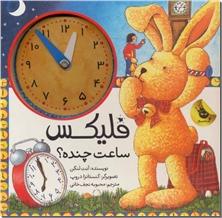 کتاب فلیکس ساعت چنده - کتابی پر از نامه های جورواجور فلیکس - خرید کتاب از: www.ashja.com - کتابسرای اشجع