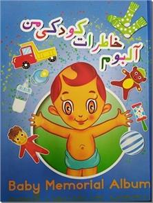 کتاب آلبوم خاطرات کودکی من - نوزاد پسر - دفترچه آلبوم  برای ثبت خاطرات و عکس های کودکان پسر - خرید کتاب از: www.ashja.com - کتابسرای اشجع