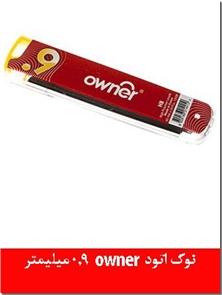 کتاب 2 عدد نوک اتود 0.9 Owner - بسته دوتایی مغز مدادنوکی 0.9 میلیمتری اونر - خرید کتاب از: www.ashja.com - کتابسرای اشجع