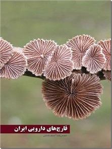 کتاب قارچ های دارویی ایران - گیاهان دارویی در ایران - خرید کتاب از: www.ashja.com - کتابسرای اشجع