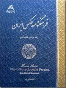 کتاب فرهنگنامه عکس ایران - دوره 2 جلدی - خرید کتاب از: www.ashja.com - کتابسرای اشجع