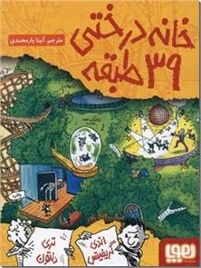 کتاب خانه درختی 39 طبقه - داستان نوجوانان - خرید کتاب از: www.ashja.com - کتابسرای اشجع