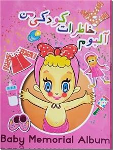 کتاب آلبوم خاطرات کودکی من - نوزاد دختر - دفترچه آلبوم  برای ثبت خاطرات و عکس های کودکان دختر - خرید کتاب از: www.ashja.com - کتابسرای اشجع