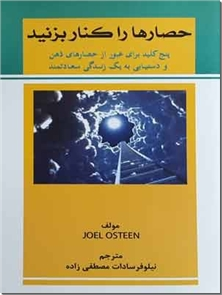 کتاب حصارها را کنار بزنید - 5 کلید برای عبور از حصارهای ذهنی و دستیابی به زندگی سعادتمند - خرید کتاب از: www.ashja.com - کتابسرای اشجع