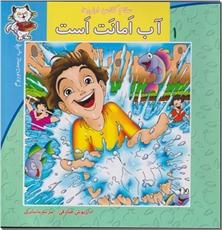 کتاب سلام کلاس اولی ها - مجموعه 20 جلدی داستان برای حروف الفبا - خرید کتاب از: www.ashja.com - کتابسرای اشجع