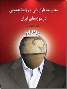 کتاب مدیریت بازاریابی و روابط عمومی در موزه های ایران - موزه داری - خرید کتاب از: www.ashja.com - کتابسرای اشجع