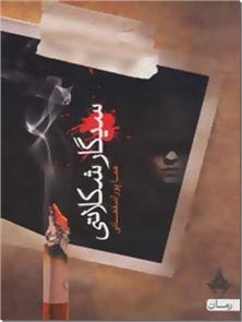 کتاب سیگار شکلاتی - رمان ایرانی - خرید کتاب از: www.ashja.com - کتابسرای اشجع