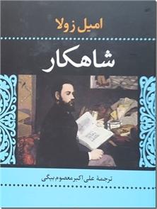 کتاب شاهکار - اثر - داستان کلود لانتیه نقاش - خرید کتاب از: www.ashja.com - کتابسرای اشجع