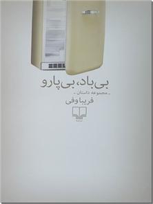 کتاب بی باد بی پارو - مجموعه 12 داستان فریبا وفی - خرید کتاب از: www.ashja.com - کتابسرای اشجع