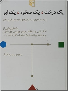 کتاب یک درخت ، یک صخره ، یک ابر - برجسته ترین داستانهای کوتاه دو قرن اخیر - خرید کتاب از: www.ashja.com - کتابسرای اشجع