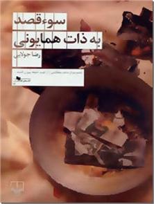 کتاب سوء قصد به ذات همایونی - رمان تاریخی سو قصد به ذات همایونی - رضا جولایی - خرید کتاب از: www.ashja.com - کتابسرای اشجع