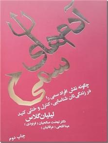 کتاب آدمهای سمی - آدم های سمی - شناسایی، کنترل، خنثی سازی - خرید کتاب از: www.ashja.com - کتابسرای اشجع