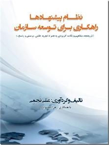 کتاب نظام پیشنهادها، راهکاری برای توسعه سازمان - تاریخچه، مفاهیم، و نکات کاربردی به همراه تجربه علمی، پرسش و پاسخ - خرید کتاب از: www.ashja.com - کتابسرای اشجع