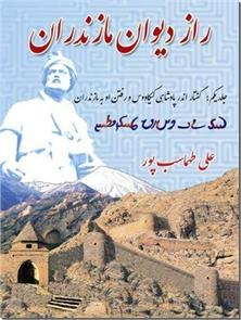 کتاب راز دیوان مازندران - شاهنامه - گفتار اندر پادشاهی کیکاووس و رفتن او به مازندران - خرید کتاب از: www.ashja.com - کتابسرای اشجع