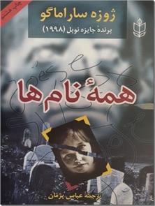 کتاب همه نامها - ساراماگو - رمانی برگرفته از اساطیر یونانی و کتاب دوزخ دانته - خرید کتاب از: www.ashja.com - کتابسرای اشجع