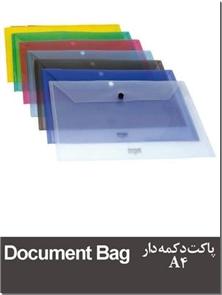 کتاب 3 عدد پاکت دکمه دار  A4 - پوشه دکمه دار Document Bag - خرید کتاب از: www.ashja.com - کتابسرای اشجع