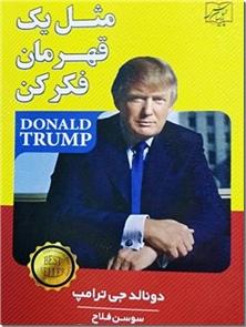 کتاب مثل یک قهرمان زندگی کن - یک قهرمان چگونه فکر می کند - ترامپ - خرید کتاب از: www.ashja.com - کتابسرای اشجع
