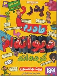 کتاب پدر و مادرم دیوانه ام کردند -  - خرید کتاب از: www.ashja.com - کتابسرای اشجع