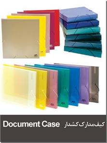 کتاب کیف مدارک کشدار الوان A4 - پوشه جادار، کشدار، در رنگ بندی متنوع و مات Document Case - خرید کتاب از: www.ashja.com - کتابسرای اشجع