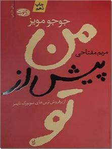 کتاب من پیش از تو - رمان - ادبیات داستان - از پرفروش های نیویورک تایمز - خرید کتاب از: www.ashja.com - کتابسرای اشجع