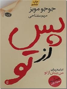کتاب پس از تو - ادامه رمان من پیش از تو - ادبیات داستانی - از پرفروش های نیویورک تایمز - خرید کتاب از: www.ashja.com - کتابسرای اشجع