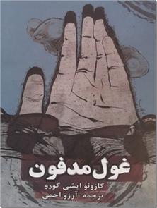 کتاب غول مدفون - رمان - رمانی درباره عشق، خاطرات فراموش شده، جنگ و انتقام - خرید کتاب از: www.ashja.com - کتابسرای اشجع