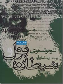 کتاب پول و شیطان - تولستوی - رمان روسی - خرید کتاب از: www.ashja.com - کتابسرای اشجع