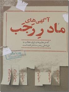کتاب آگهی های مادر رجب - که در مطبوعات ایران خطاب به فرزندش رجب منتشر شده است - خرید کتاب از: www.ashja.com - کتابسرای اشجع