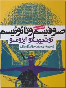 کتاب صوفیسم و تائوئیسم - ابن عربی - لائوتزو - چانگ تزو - خرید کتاب از: www.ashja.com - کتابسرای اشجع