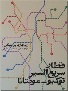کتاب قطار سریع السیر توکیو - مونتانا - رمانی دیگر از براتیگان - خرید کتاب از: www.ashja.com - کتابسرای اشجع