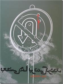 کتاب بعضی ها بر نمی گردند - رمان ایرانی - خرید کتاب از: www.ashja.com - کتابسرای اشجع