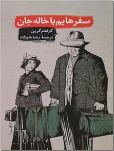 کتاب سفرهایم با خاله جان - رمان - ادبیات داستانی - خرید کتاب از: www.ashja.com - کتابسرای اشجع