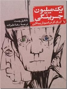 کتاب یک میلیون جرینگی - رمان طنزآمیز - یا اوراق کردن لمیوئل پیتکین - خرید کتاب از: www.ashja.com - کتابسرای اشجع