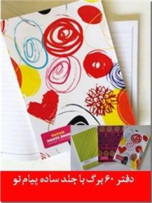 کتاب دفتر یک خط 60 برگ جلد ساده - دفتر تک خط - خرید کتاب از: www.ashja.com - کتابسرای اشجع