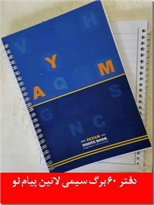 کتاب دفتر سیمی لاتین 2 خط 60 برگ - دفتر لاتین طرح دار - خرید کتاب از: www.ashja.com - کتابسرای اشجع
