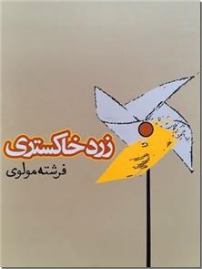کتاب زرد خاکستری -  - خرید کتاب از: www.ashja.com - کتابسرای اشجع
