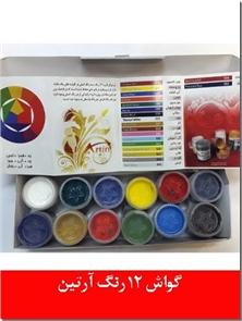 کتاب گواش 12 رنگ آرتین - بسته 12 تایی - خرید کتاب از: www.ashja.com - کتابسرای اشجع