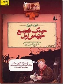 کتاب جنگ فجیع جهانی اول - تاریخ دوبرابر ترسناک تر از همیشه - خرید کتاب از: www.ashja.com - کتابسرای اشجع
