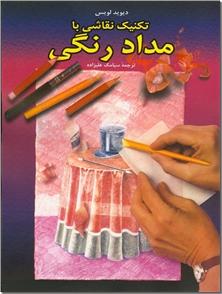 کتاب تکنیک نقاشی با مداد رنگی - آموزش تکنیک های نقاشی با مداد - خرید کتاب از: www.ashja.com - کتابسرای اشجع
