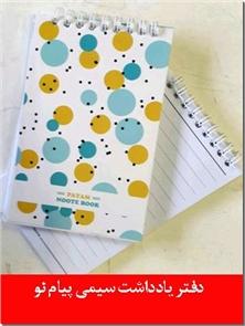 کتاب دفتر یادداشت 50 برگ سیم از بالا - دفتر یادداشت کوچک و کاربردی سیمی - خرید کتاب از: www.ashja.com - کتابسرای اشجع