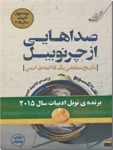 کتاب صداهایی از چرنوبیل - تاریخ شفاهی یک فاجعه اتمی - خرید کتاب از: www.ashja.com - کتابسرای اشجع