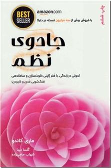 کتاب دگرگونی زندگی با جادوی نظم - هنر ژاپنی برای ساماندهی نظم - خرید کتاب از: www.ashja.com - کتابسرای اشجع