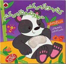 کتاب کتابمو باز میکنم - در باغ وحش - کتابمو باز می کنم حیوونامو ناز میکنم - خرید کتاب از: www.ashja.com - کتابسرای اشجع