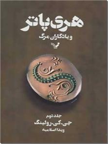 کتاب هری پاتر و یادگاران مرگ 2 -  - خرید کتاب از: www.ashja.com - کتابسرای اشجع