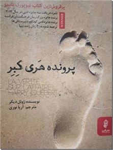کتاب پرونده هری کبر - رمان فرانسوی - خرید کتاب از: www.ashja.com - کتابسرای اشجع